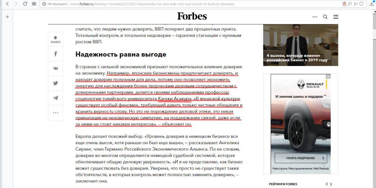 フォーブス(ロシア版)にコメントが掲載されました。