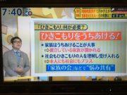 「ひきこもり」について、複数のテレビ局から取材を受けました